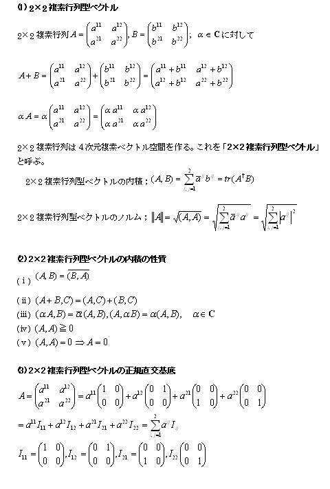 89.[Cool Side] 2×2複素行列型ベ...